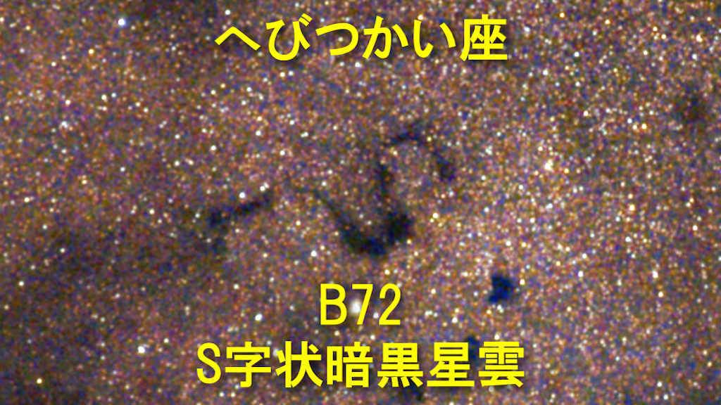 バーナード72(S字状暗黒星雲・スネーク星雲)