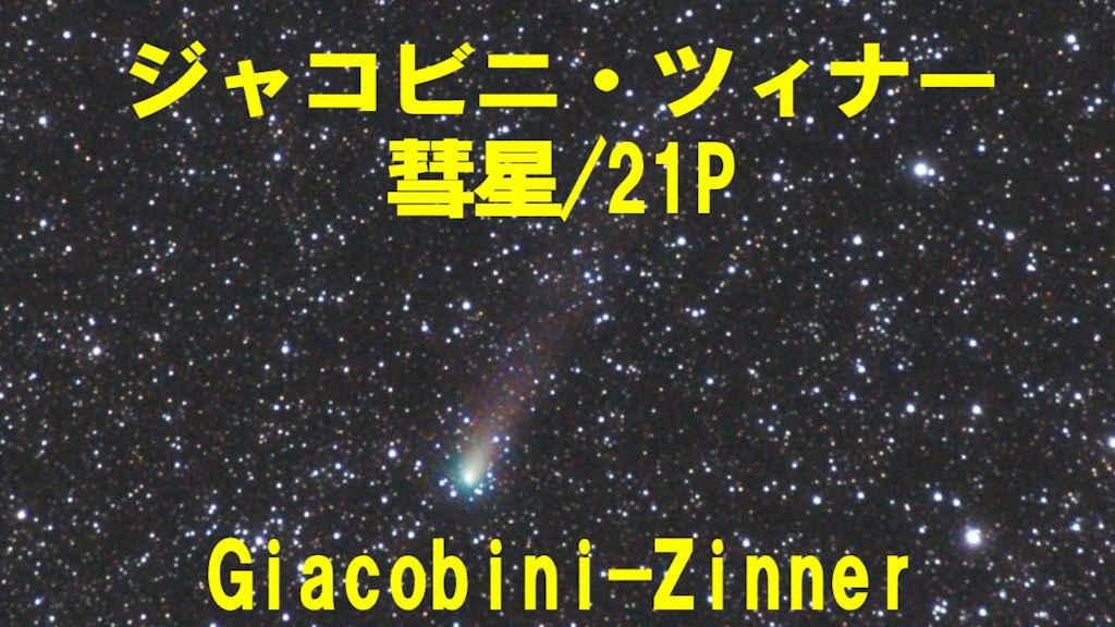 ジャコビニ・ツィナー彗星(ジャコビニ・チンナー彗星)