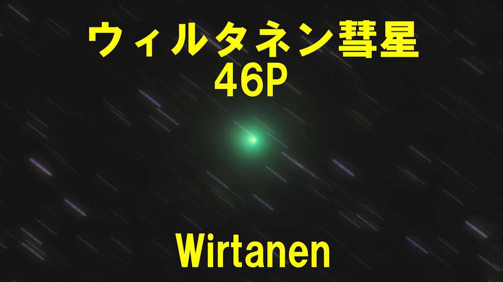 ウィルタネン彗星46P(ワータネン彗星)