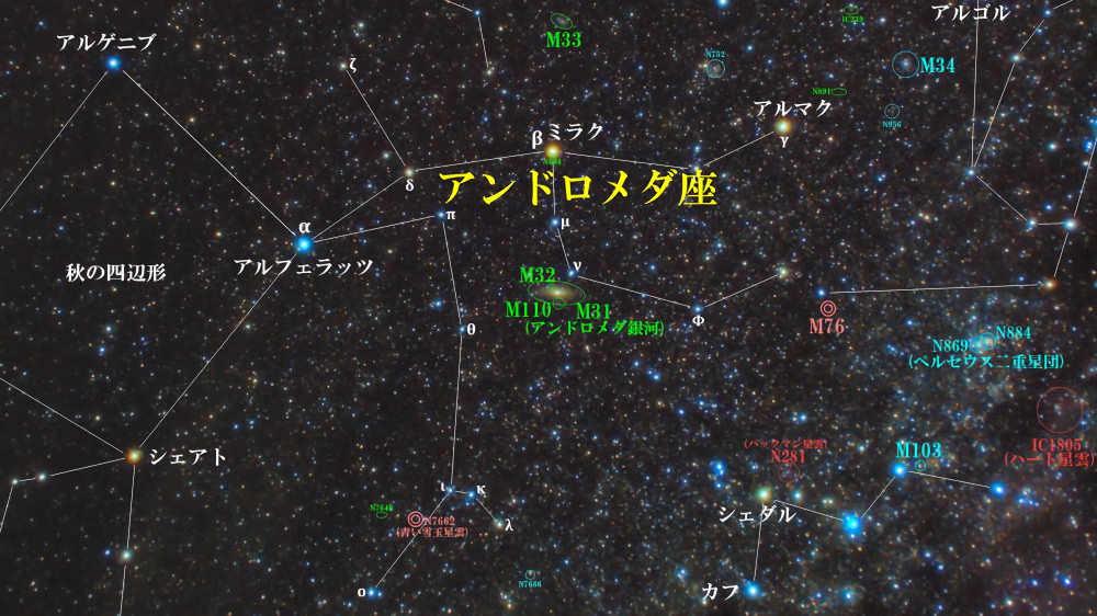 アンドロメダ座/Andromeda