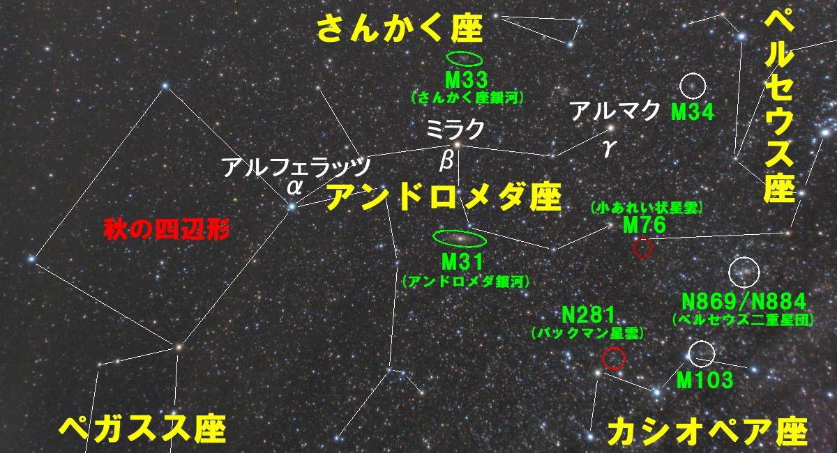 アンドロメダ座の星図(メシエ天体はM31、M32、M110)