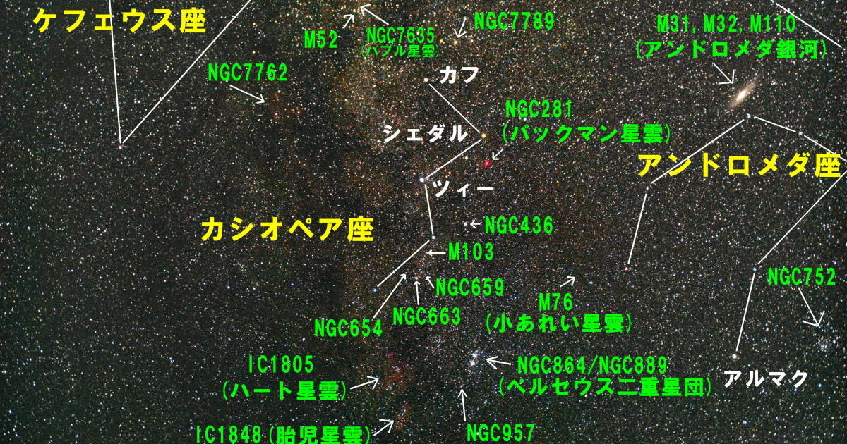 カシオペア座付近のM31(アンドロメダ銀河)、M32、M76(小あれい星雲)、M110、NGC281(パックマン星雲)、NGC436(散開星団)、NGC654(散開星団)、NGC659、NGC663、NGC7789、NGC864-889(ペルセウス二重星団)、NGC957、NGC7762(散開星団だが周りがSh2-171)、IC1805(ハート星雲)、IC1848(胎児星雲、ソール星雲)の星図です。