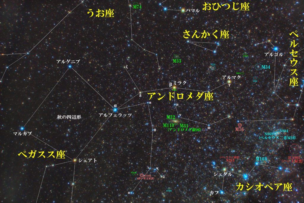 アンドロメダ座の天体の位置や周辺の星座がわかる写真星図です。メシエはM31(アンドロメダ銀河)とM32とM110。惑星状星雲はNGC7662(青い雪玉星雲)。その他NGCの散開星団やICがあり、シャープレスはなし。