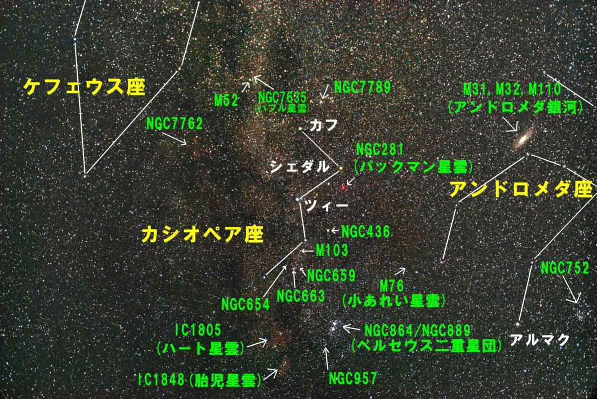 カシオペア座の星図です。メシエ天体はM52とM103。主なNGC天体はNGC281(パックマン星雲)、NGC436、NGC654、NGC659、NGC663、NGC7635(バブル星雲),NGC7789。主なIC天体はIC1805(ハート星雲)、IC1848(胎児星雲、ソール星雲)などです。