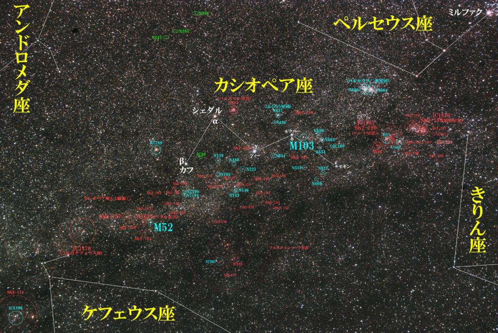一眼レフとズームレンズで撮影したカシオペア座の天体の位置や周辺の星座がわかる写真星図を作成しました。メシエは散開星団のM52とM103。メジャーな天体は【散光星雲】IC1805(ハート星雲)・NGC7635(バブル星雲)・IC1848(胎児星雲・ソール星雲)・NGC281(パックマン星雲)【散開星団】NGC457(ふくろう星団/トンボ星団/ET星団)などがあり魅力的でおすすめです。