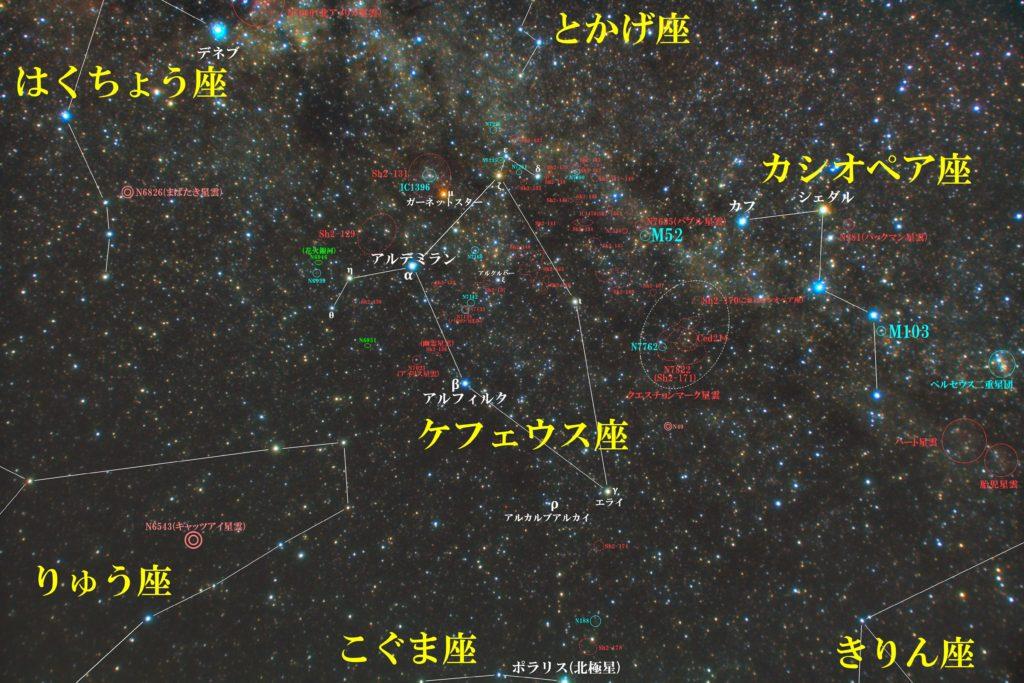 ケフェウス座の天体の位置がわかる写真星図です。メシエはなし。メジャーな天体は散光星雲のクエスチョンマーク星雲(NGC7822、Ced214、Sh2-170)や散開星団IC1396周辺(Sh2-131)、反射星雲のNGC7023(アイリス星雲)、Sh2-136(幽霊星雲)、NGC6946(花火銀河)など。シャープレスが数多くあり、その他NGCやICの散開星団や銀河、惑星状星雲などがあります。