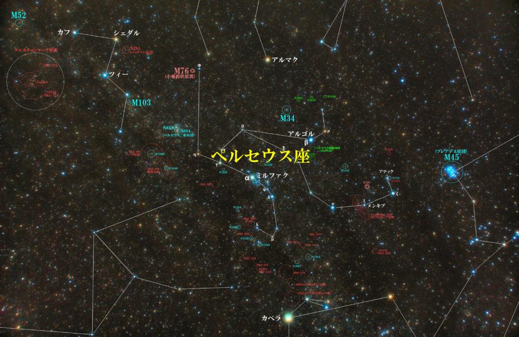 ペルセウス座の天体の位置がわかる写真星図です。メシエは散開星団のM34と惑星状星雲のM76(小亜鈴状星雲)。メジャーな天体はNGC869・NGC884(ペルセウス二重星団)、NGC1499(カリフォルニア星雲)、散光星雲IC348とペルセウス座銀河団(Abell-426)です。