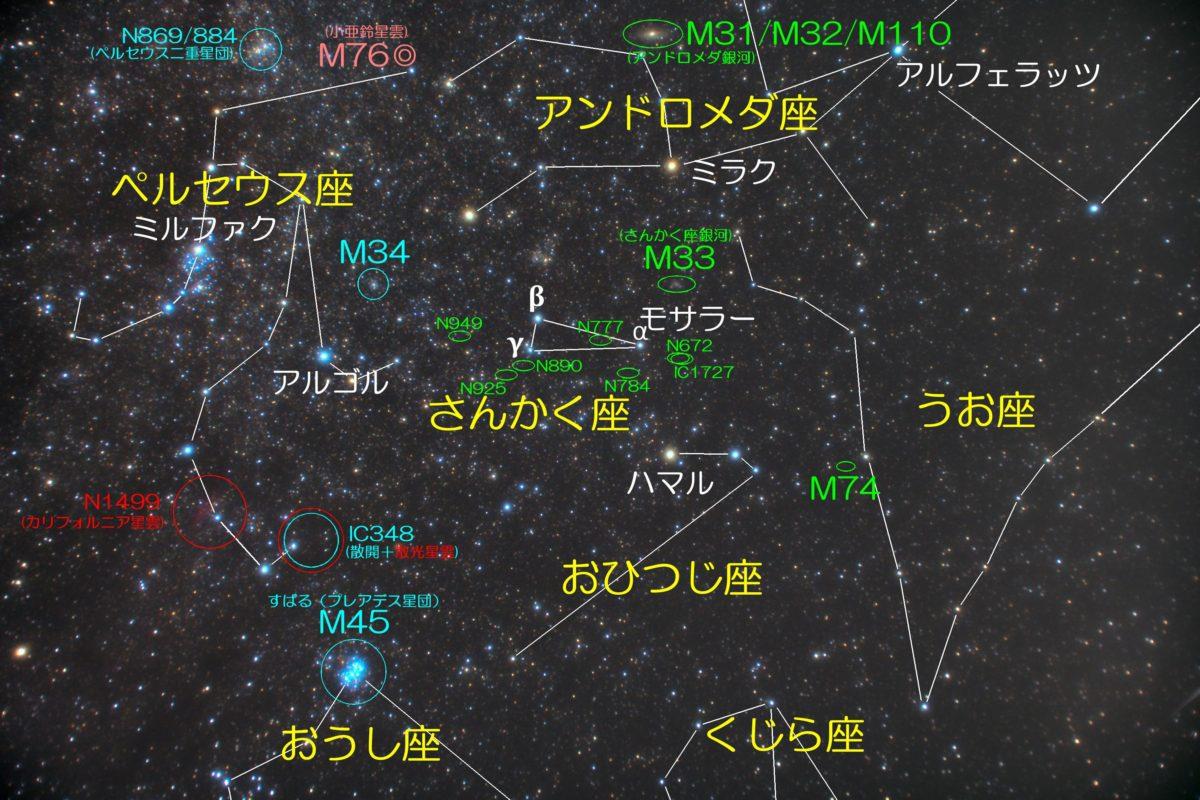 さんかく座(三角座)付近の星図写真です。メシエ天体はM33(さんかく座銀河)。主なNGC天体はNGC672・NGC784・NGC777・NGC890・NGC925・NGC949。主なIC天体はIC1727です。