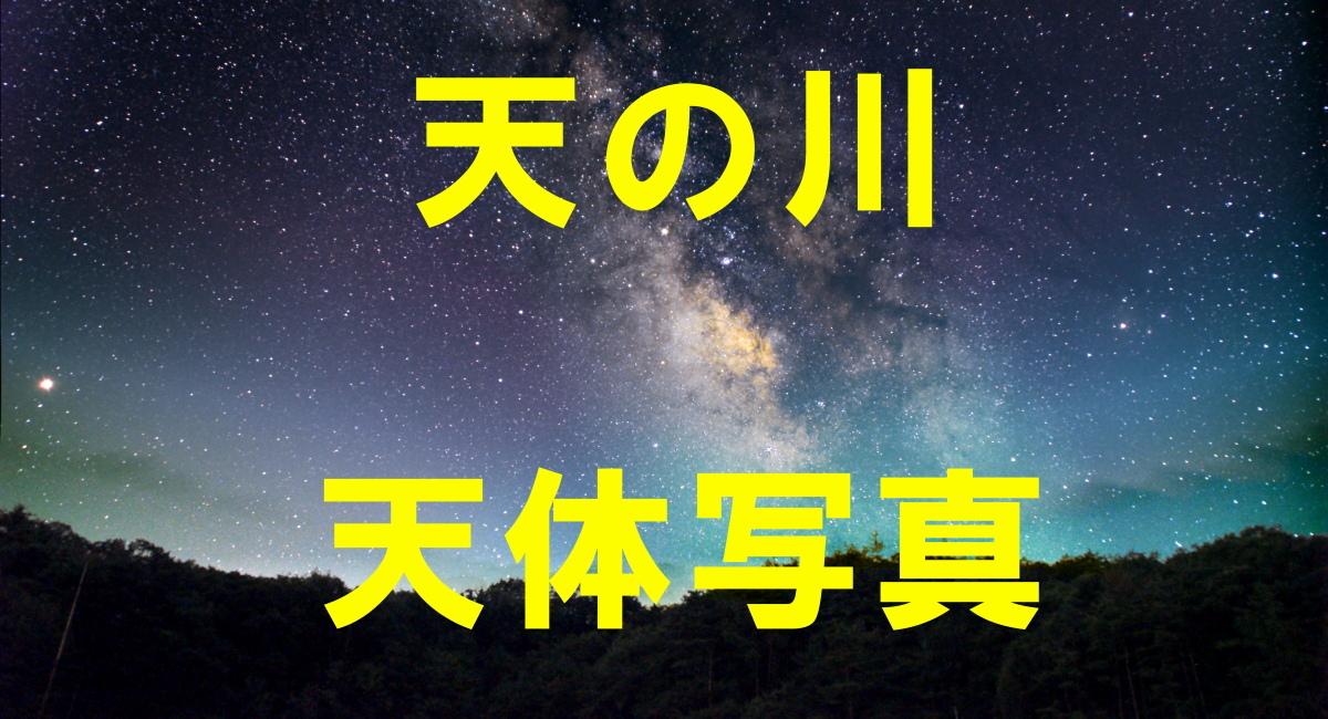 天の川の天体写真