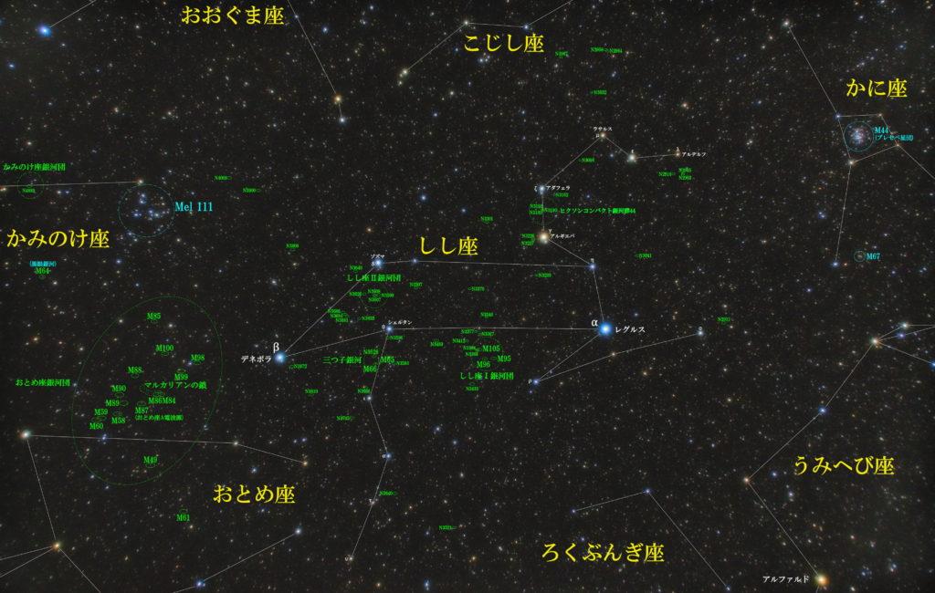 しし座の天体の位置がわかる写真星図です。メシエはM65|M66|M95|M96|M105。三つ子銀河やしし座Ⅰ銀河団とⅡ銀河団にヒクソンコンパクト銀河群44(NGC3190+NGC3187+NGC3194+NGC3185)が有名。魅力的な銀河はNGC2903+NGC2905|NGC3521|NGC3640付近|NGC3705付近|NGC3810など。