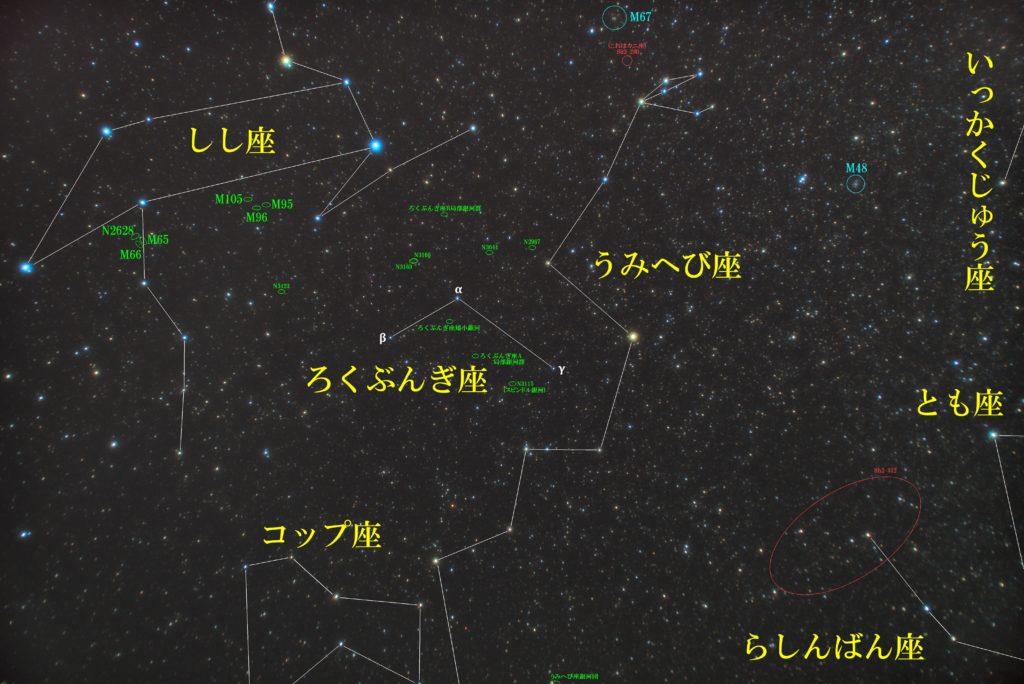 ろくぶんぎ座(六分儀座)付近の写真星図です。メシエ天体はなし。NGC3115(スピンドル銀河)、ろくぶんぎ座矮小銀河局部銀河群、ろくぶんぎ座A及びB局部銀河群が有名。その他銀河が多数です。