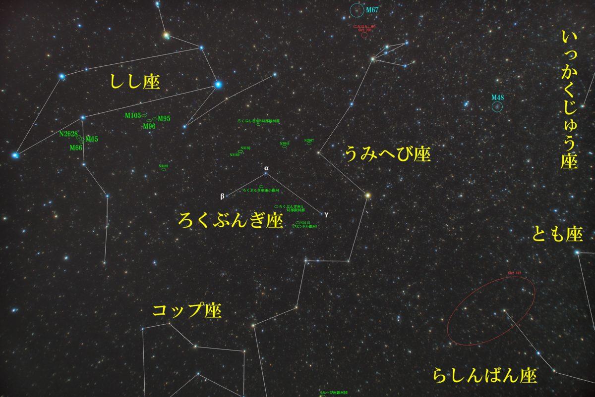 ろくぶんぎ座(六分儀座)付近の星図写真です。メシエ天体はなし。NGC3115(スピンドル銀河)、ろくぶんぎ座矮小銀河局部銀河群、ろくぶんぎ座A及びB局部銀河群が有名。その他銀河が多数です。