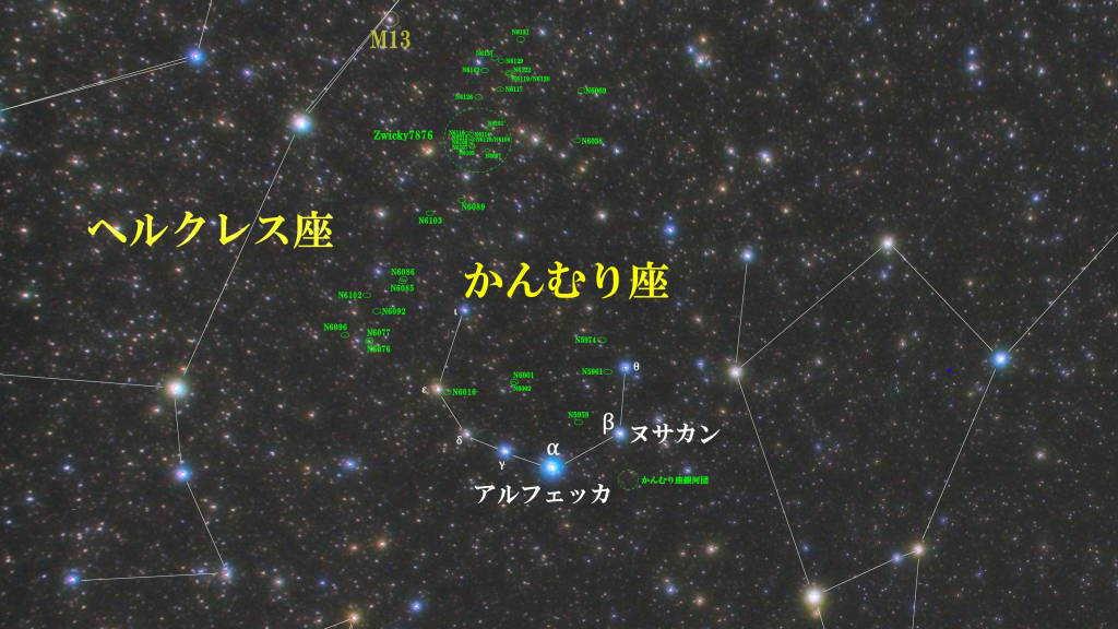 かんむり座(冠座)/Corona Borealis(コロナ ボレアリス)