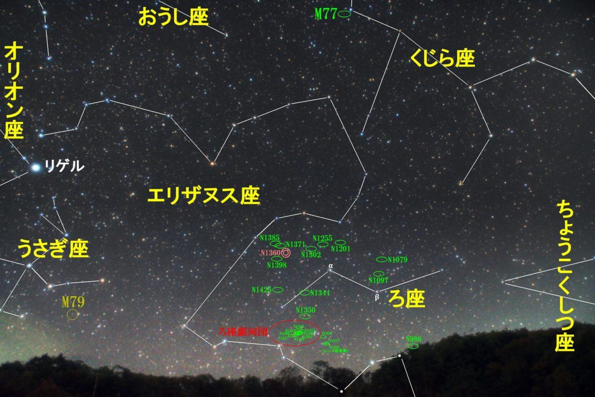 ろ座(炉座)付近の星図写真です。メシエ天体はなし。主なNGC天体は【惑星状星雲】NGC1360【銀河】NGC986、NGC1097、NGC1079、NGC1316(レンズ状星雲)、NGC1317、NGC1326、NGC1404、NGC1427、NGC1387、NGC1399、NGC1379、NGC1381、NGC1374、NGC1380、NGC1350、NGC1079、NGC1097、NGC1344、NGC1425、NGC1201、NGC1255、NGC1302、NGC1371、NGCNGC1385、NGC1398。主なIC天体はなし。