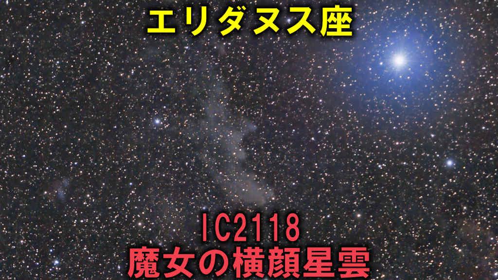 IC2118(魔女の横顔星雲)