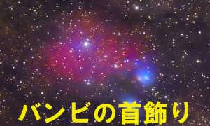 バンビの首飾り「Sh2-37(IC1284+IC1283)+NGC6589+NGC6590」
