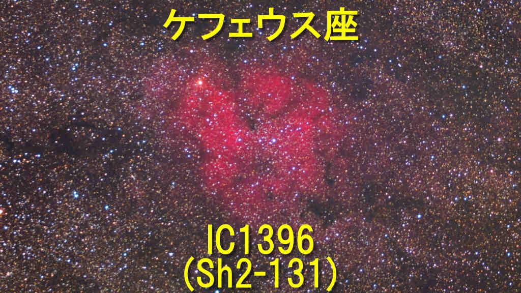 ic1396(Sh2-131)