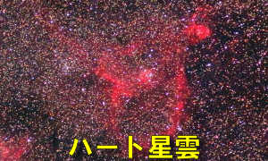 ハート星雲(IC1805/Sh2-199)