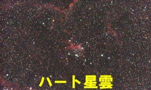 IC1805(ハート星雲)