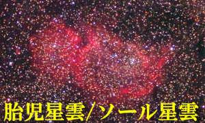胎児星雲/ソール星雲(IC1848/Sh2-199)