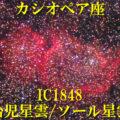 IC1848(胎児星雲/ソール星雲)