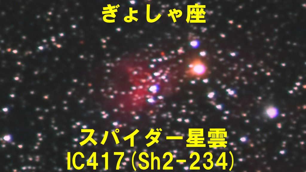 IC417(Sh2-234)スパイダー星雲