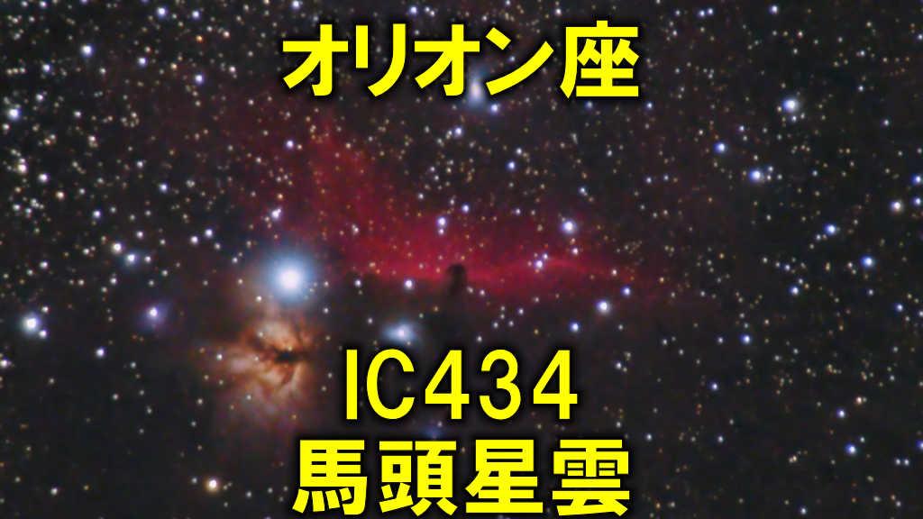 IC434(馬頭星雲)