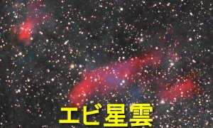 IC4628(エビ星雲)