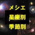 春夏秋冬・星座別のメシエ天体写真一覧