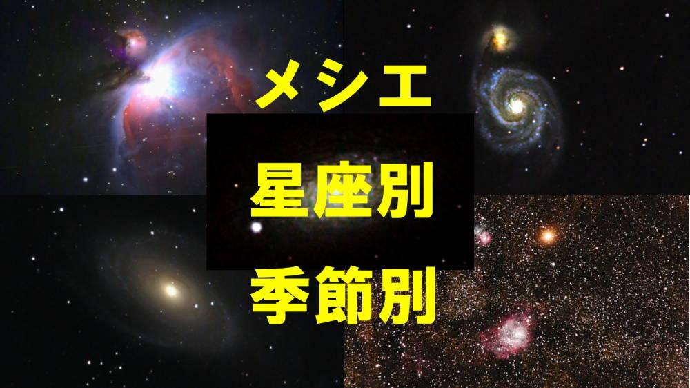 春夏秋冬(季節別)・星座別【メシエ天体写真ギャラリー】