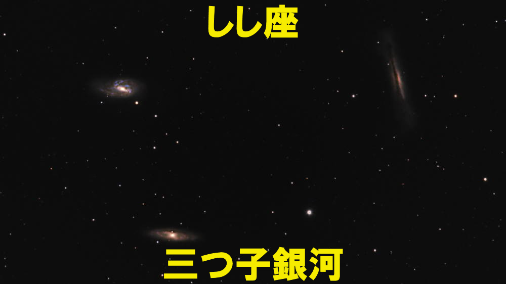三つ子銀河