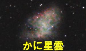 M1(カニ星雲)