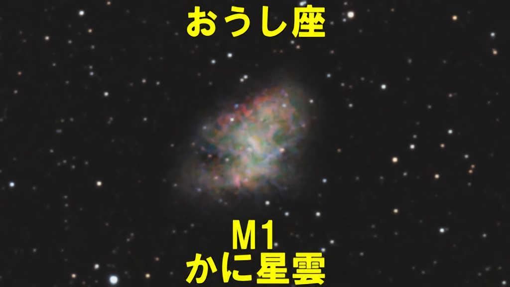 M1(メシエ1)かに星雲