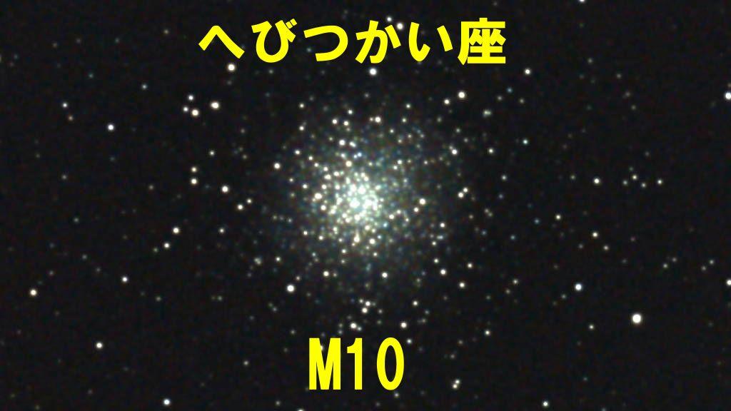 M10(メシエ10)