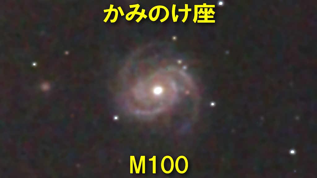 M100(メシエ100)