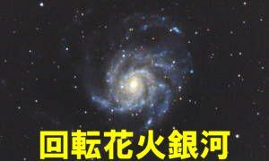 M101(回転花火銀河)