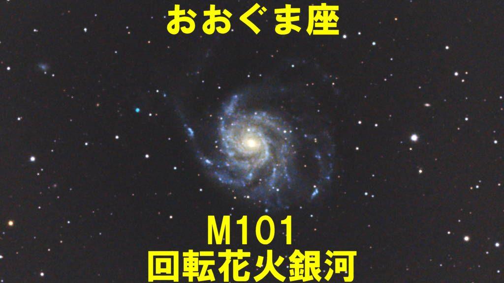 M101(メシエ101)回転花火銀河