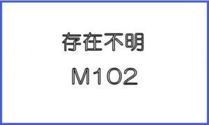 M102は存在不明のメシエ天体