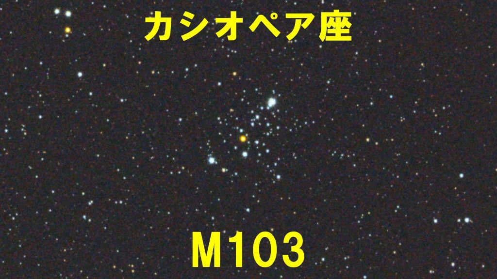 M103(メシエ103)