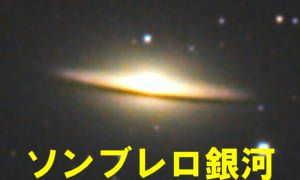M104(ソンブレロ銀河)