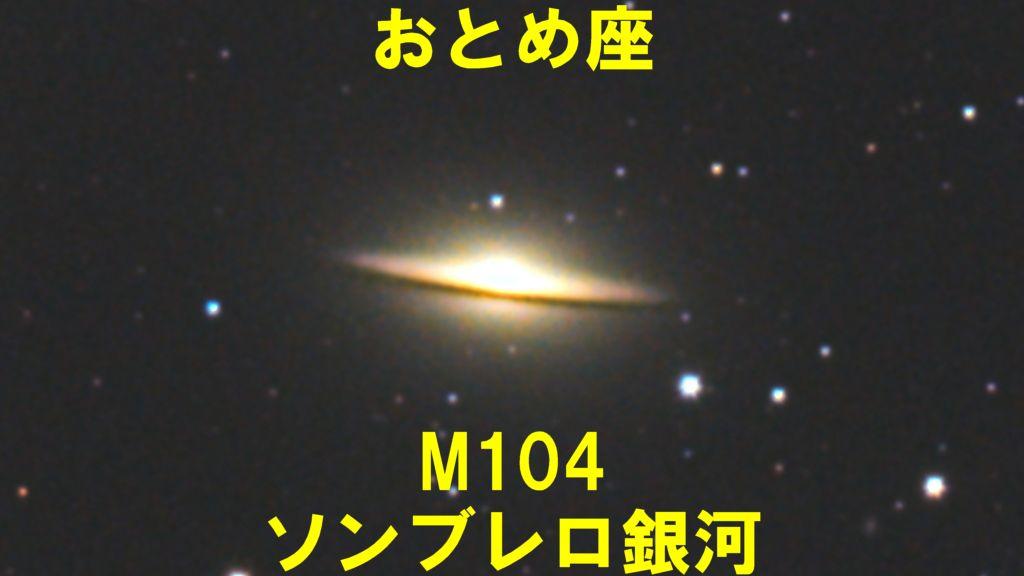 M104(メシエ104)ソンブレロ銀河
