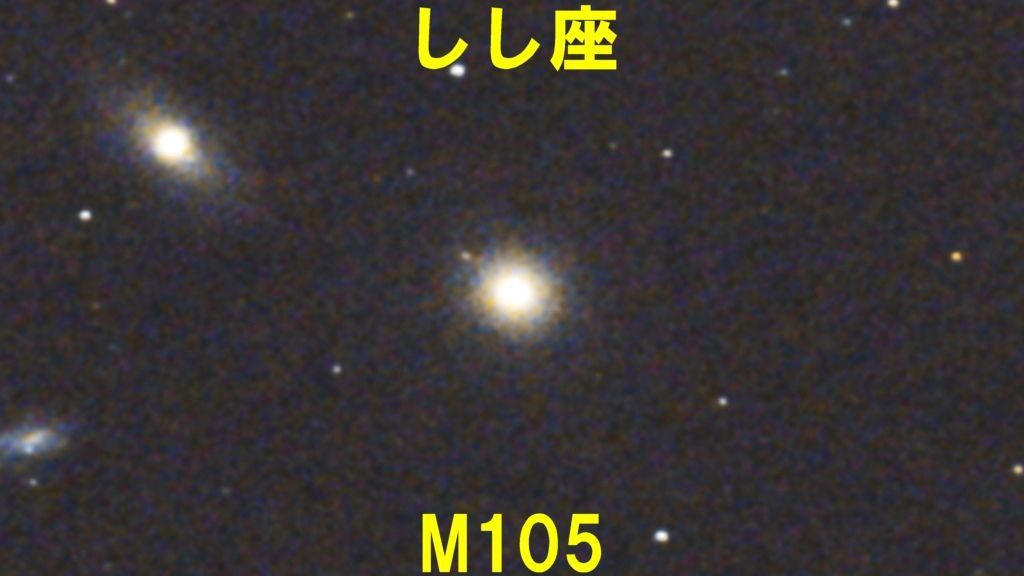 M105(メシエ105)