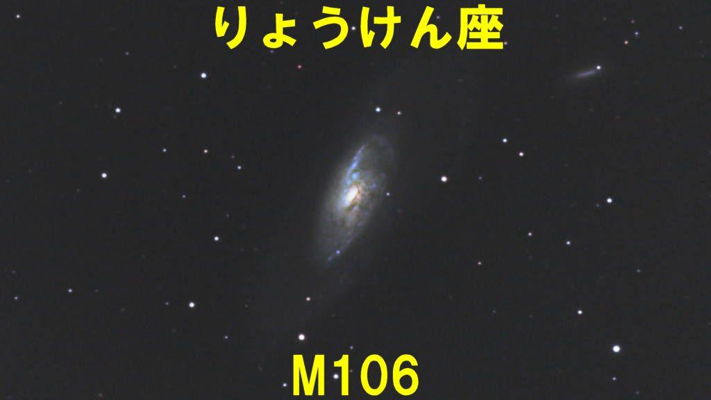 M106(メシエ106)