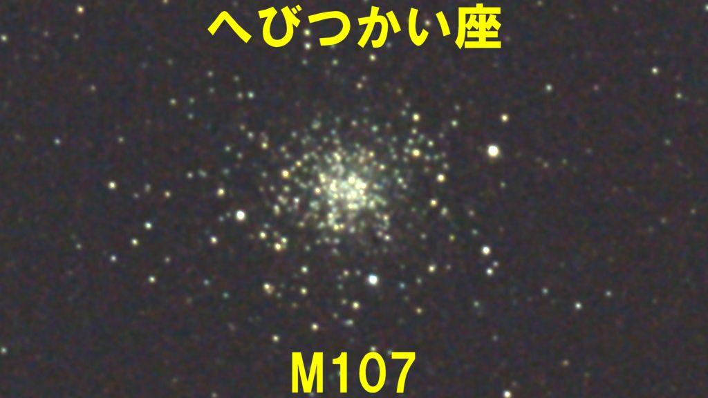 M107(メシエ107)