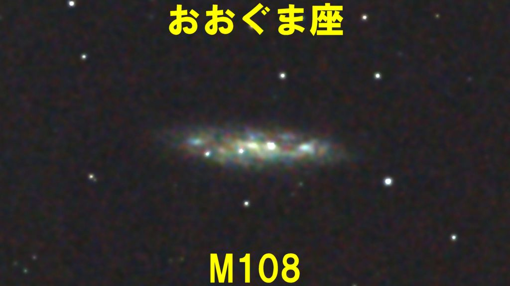 M108(メシエ108)