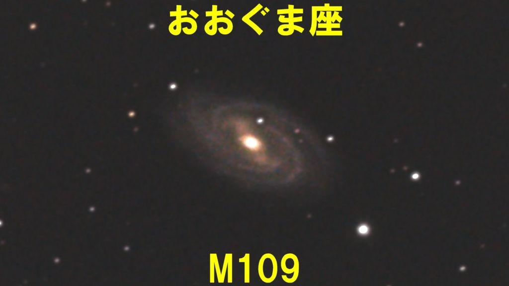 M109(メシエ109)