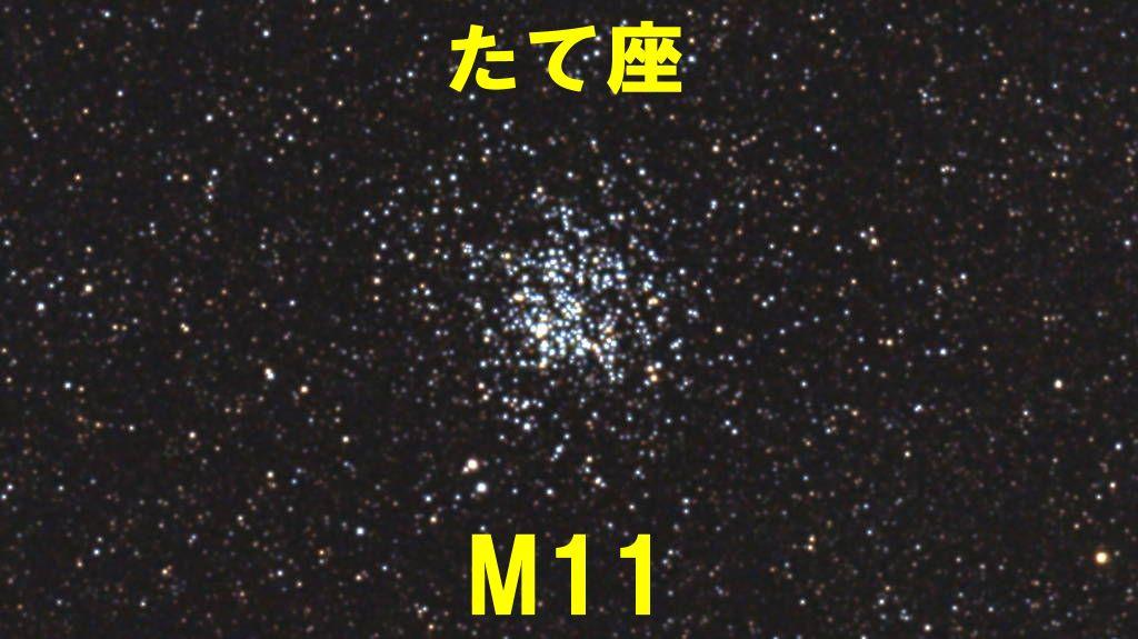M11(メシエ11)