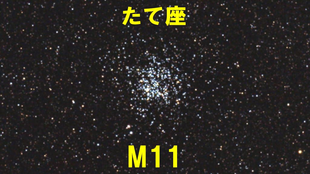 M11(メシエ11)ワイルドダッククラスター
