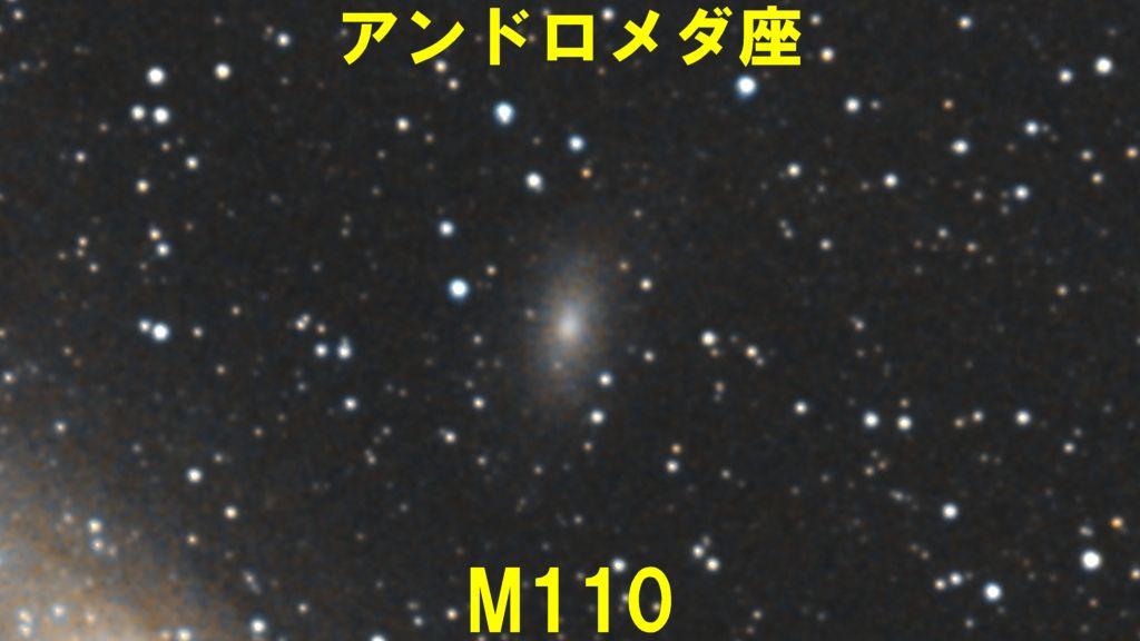 M110(メシエ110)