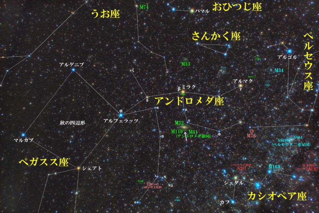 一眼レフとカメラレンズで撮影したM110の位置とアンドロメダ座周辺の天体がわかる写真星図を撮りました。
